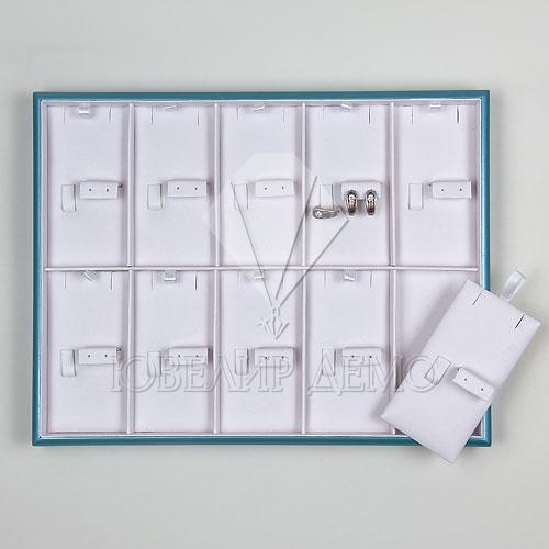 Планшет ювелирный под гарнитуры 10 вкладышей (310x240x35) Ювелир Демо