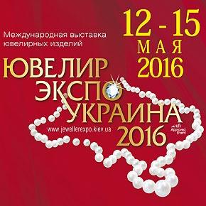 Ювелир Экспо Украина 2016 (весна)