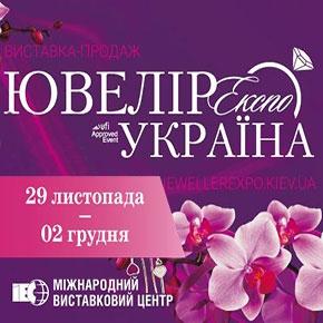 Ювелир Экспо Украина 2018