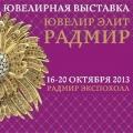Выставка «Ювелир-Элит-Радмир», Харьков