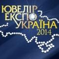 Ювелир Экспо Украина 2014